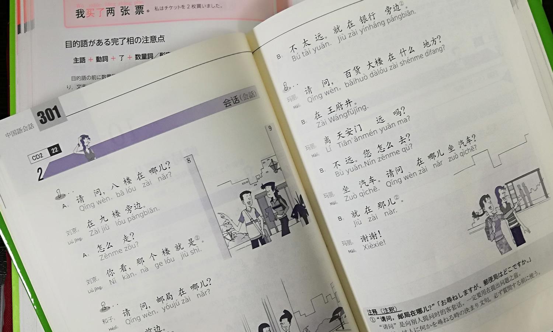 中国語テキスト