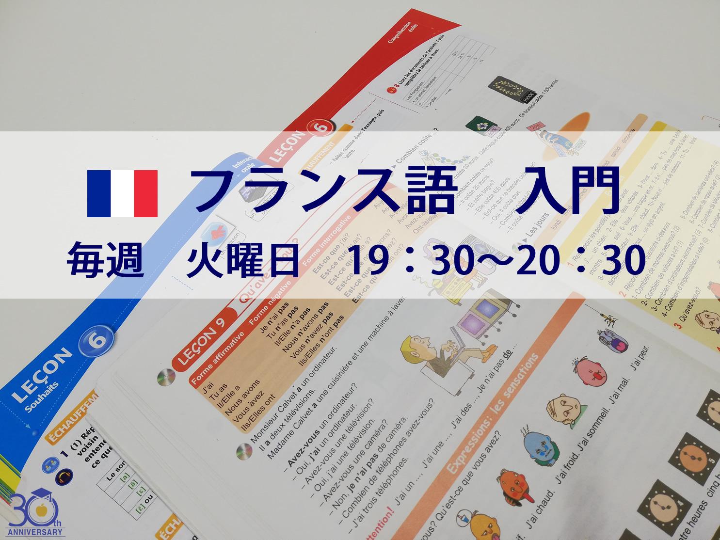 フランス語入門コース