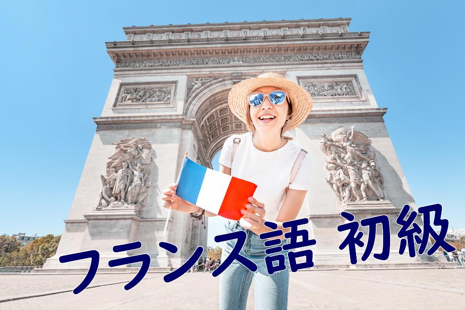フランス語初級コース