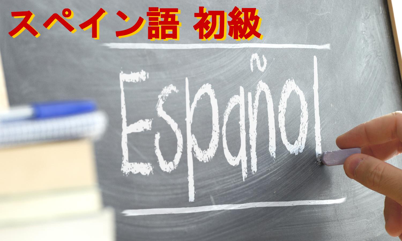 スペイン語初級
