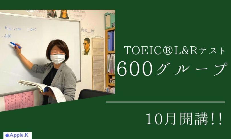TOEIC600コース