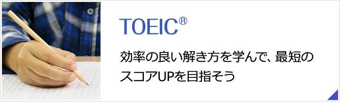 TOEIC®L&R TEST