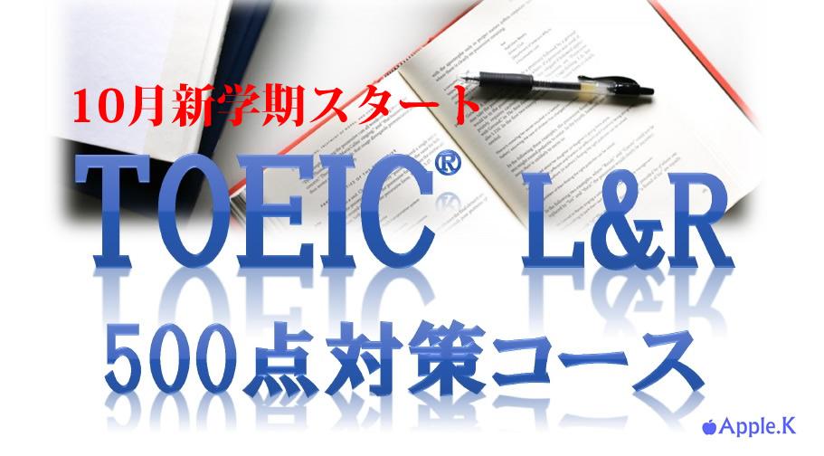 TOEIC500コース