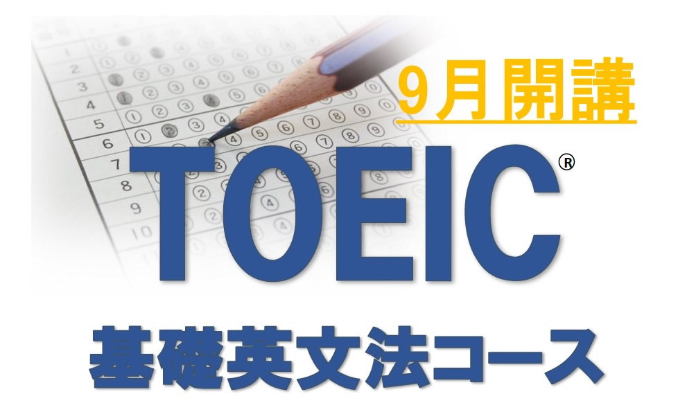 TOEIC基礎英文法コース