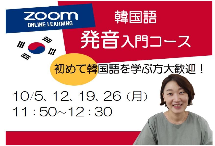 韓国語発音入門