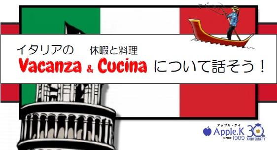イタリアの祝日と食べ物について話そう