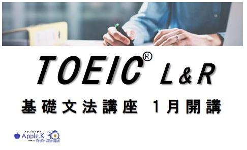 TOEIC基礎文法コース