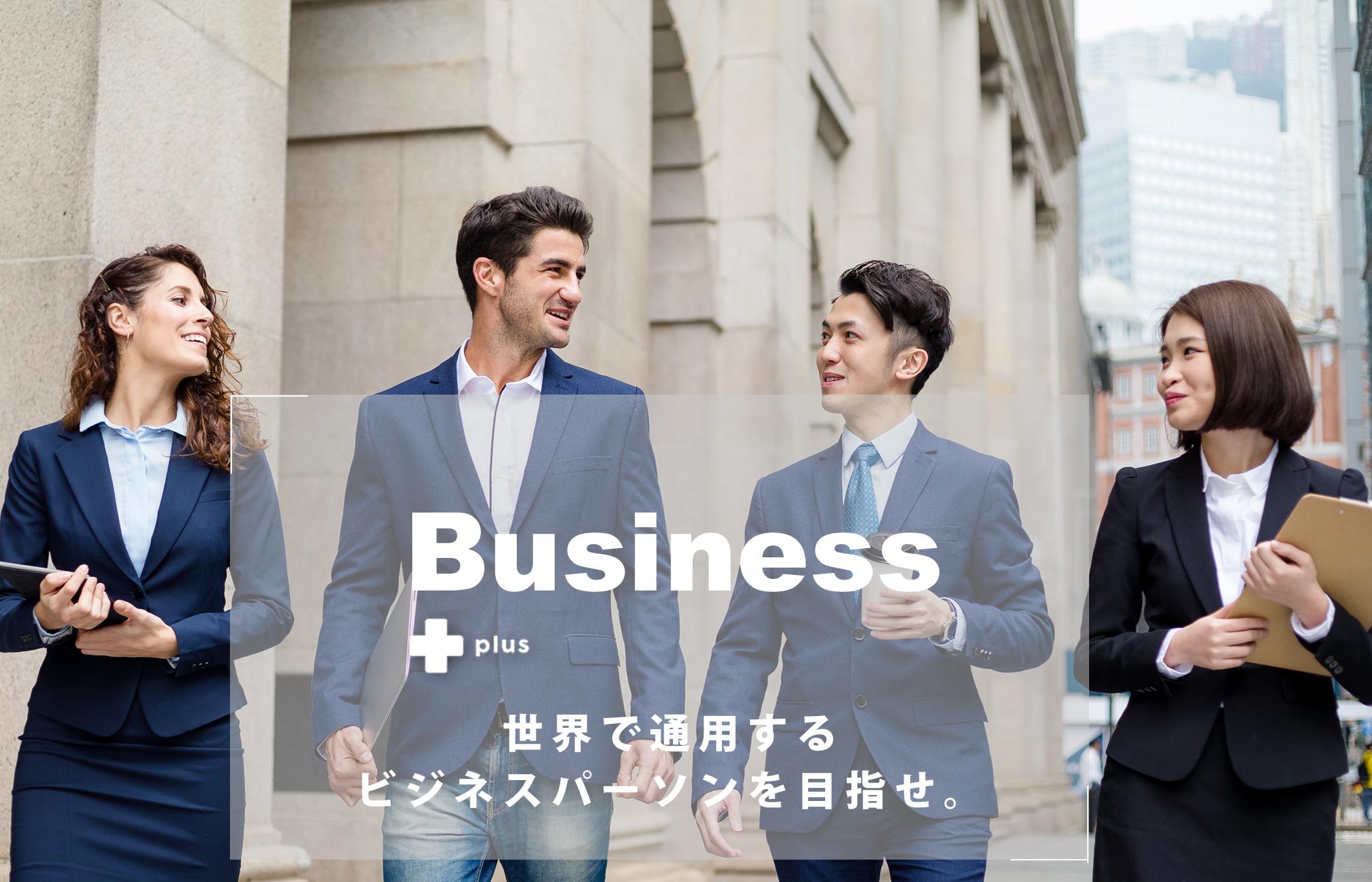 ビジネス英会話コース+コーチング
