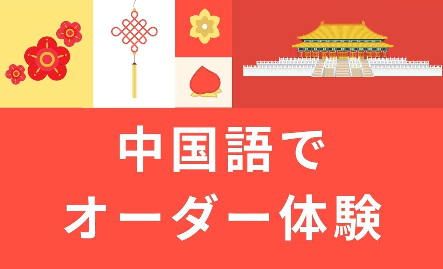 中国語でオーダー