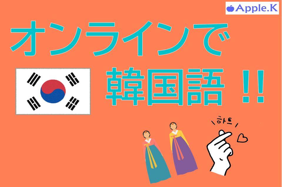 オンラインで韓国語を学ぼう
