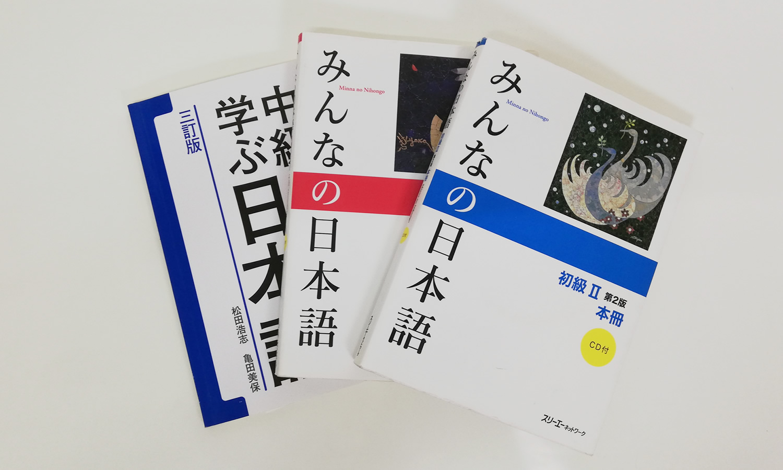 日本語レッスンテキスト